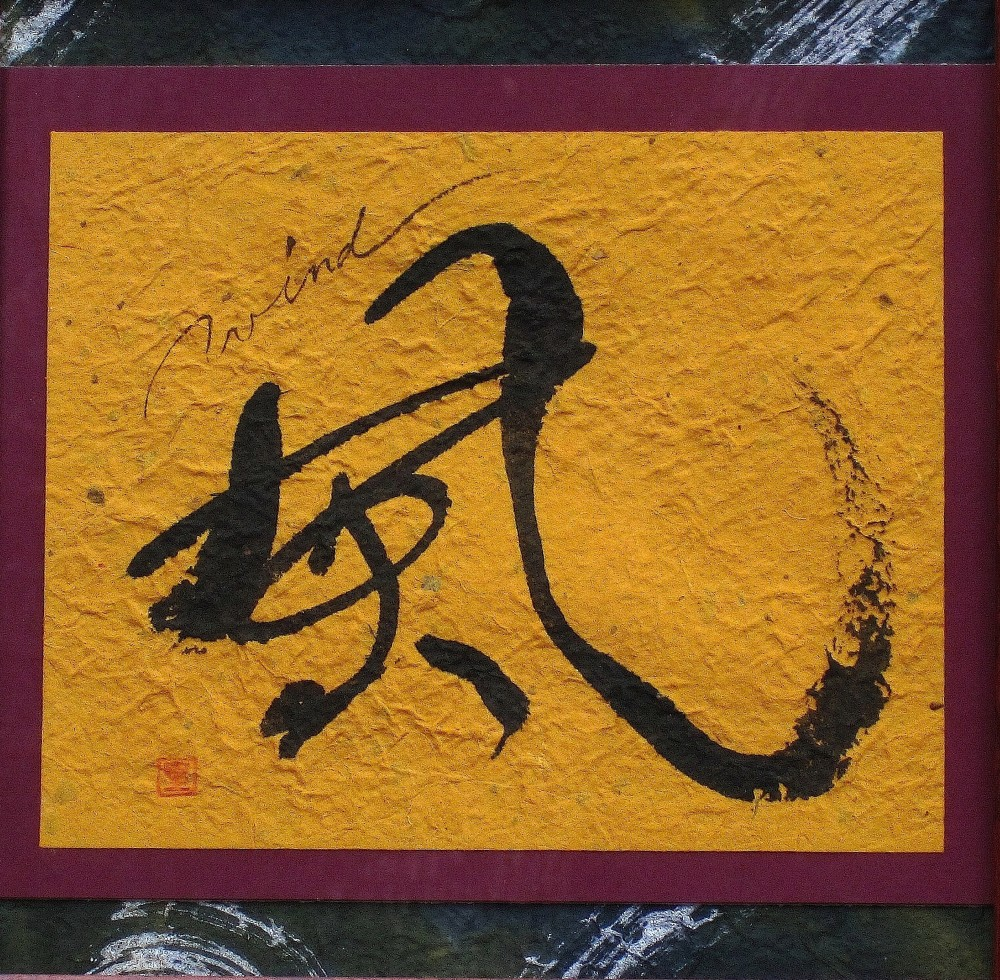 Japanese Calligraphy as a Meditation